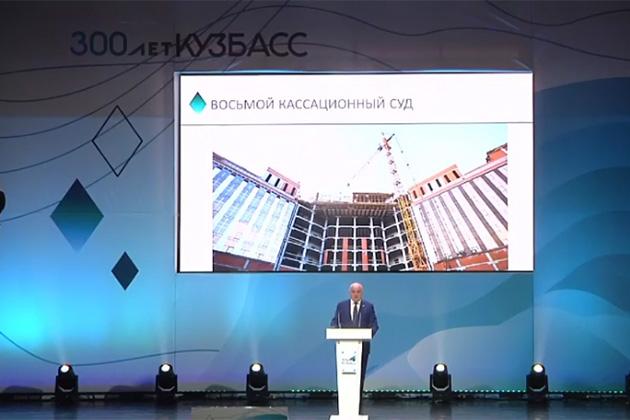 Восьмой кассационный суд в Кемерове переедет в новое здание в  августе 2020 года