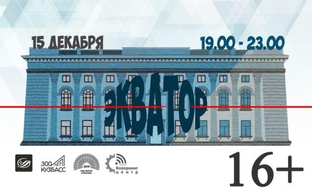 В Кемерове запускают новый социокультурный проект для полуночников