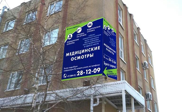 В Кузбассе на медосмотр теперь можно попасть через «единое окно»