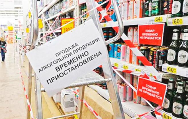 В Кузбассе временно приостановили продажу алкоголя
