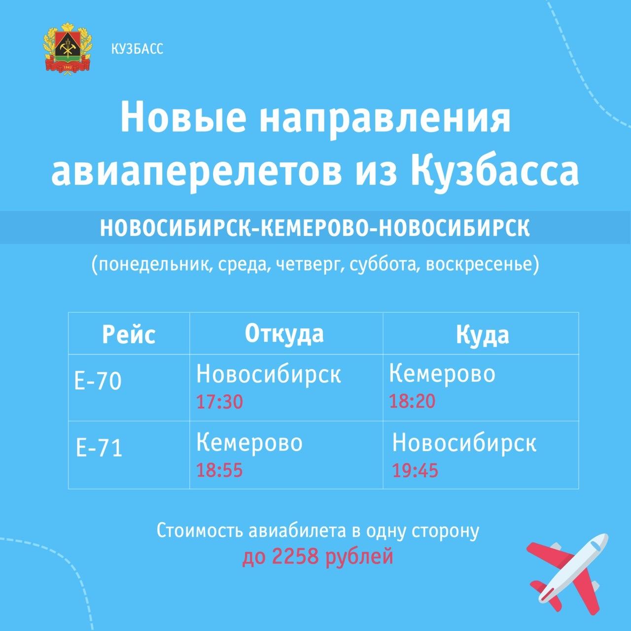 Теперь и до соседних регионов из Кузбасса можно добраться на самолёте