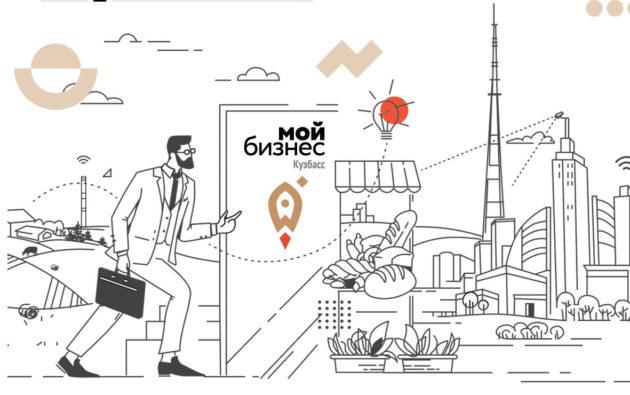 13 декабря откроется «дом предпринимателя» — центр «Мой бизнес.Кузбасс»