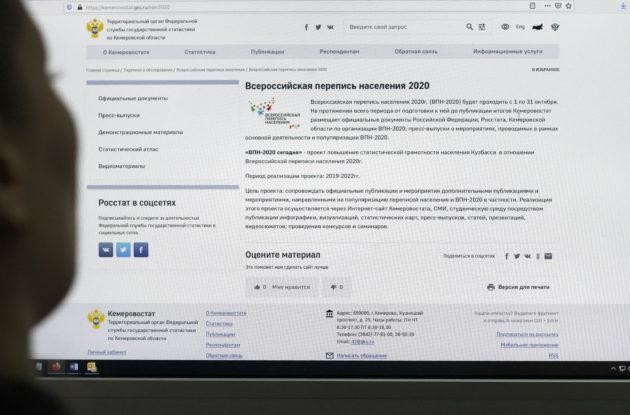 Кемеровостат примет на работу более шести тысяч переписчиков