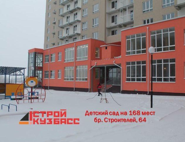 Как ведется строительство детских садов в Кемерове