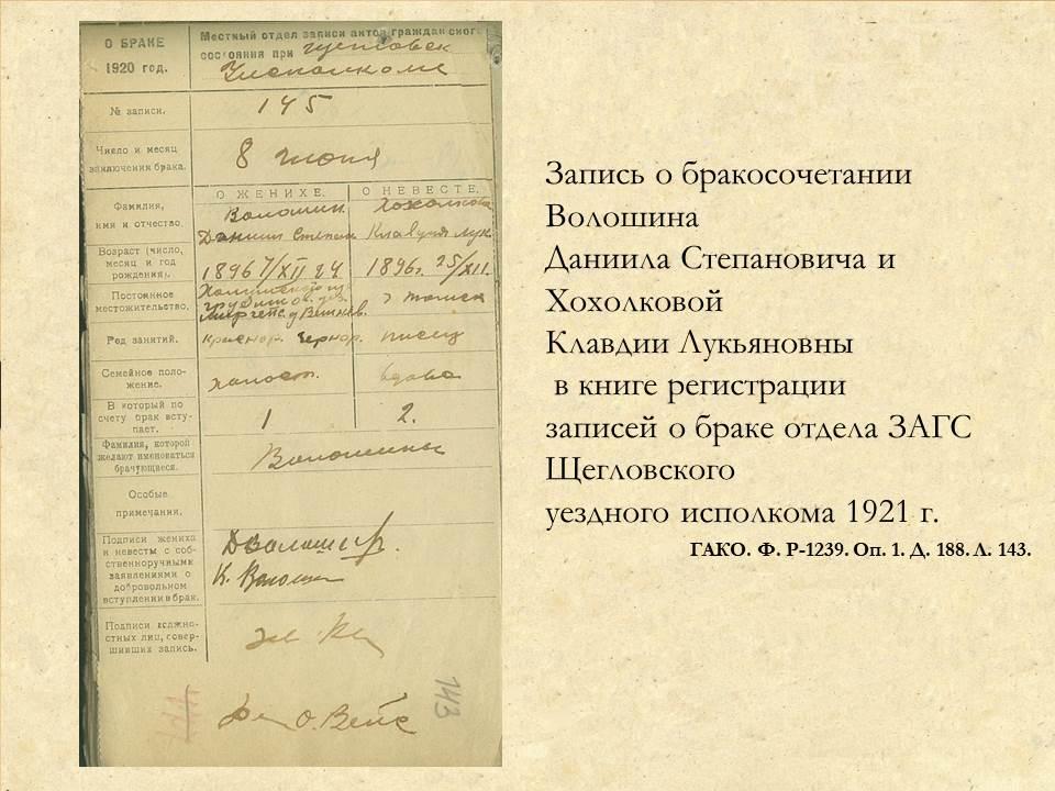 Кузбасские ученые нашли неизвестные документы о Вере Волошиной – Герое России