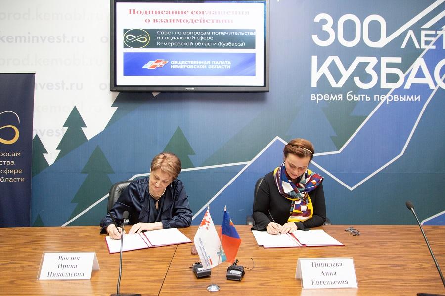Общественная палата и Совет по вопросам попечительства Кузбасса подписали соглашение