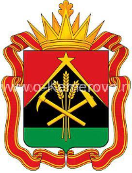 Новый герб Кемеровской области Кузбасса