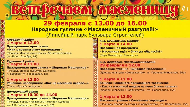 Кемеровчан зовут на праздник весны «Масленичный разгуляй»