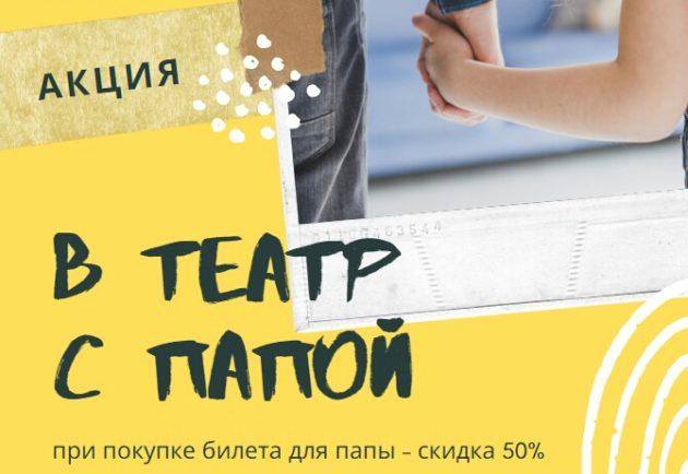 В Кемеровском Театре для детей и молодёжи проходит акция «В ТЕАТР С ПАПОЙ»