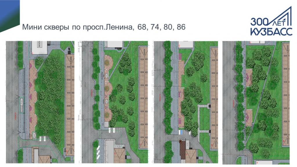 Кемеровчанам предлагают выбрать скверы и парки, которые надо благоустроить в 2020-2021 гг.