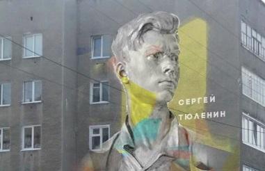 На фасаде жилого дома в Кемерове может появиться портрет Сергея Тюленина