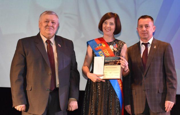 В Киселёвске подвели итоги конкурса «Человек года»