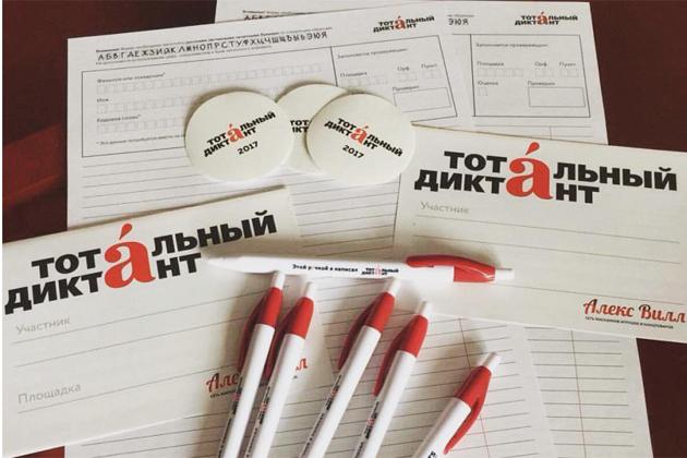 Кузбассовцы напишут Тотальный диктант осенью