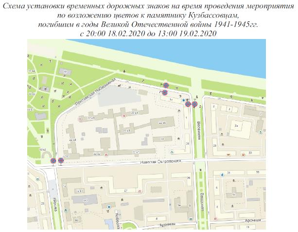 В центре Кемерова ограничат движение