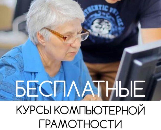 В Кемерове открыт набор на бесплатные курсы компьютерной грамотности для взрослых