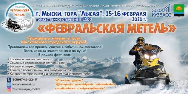 В Мысках пройдет событийный фестиваль снегоходчиков