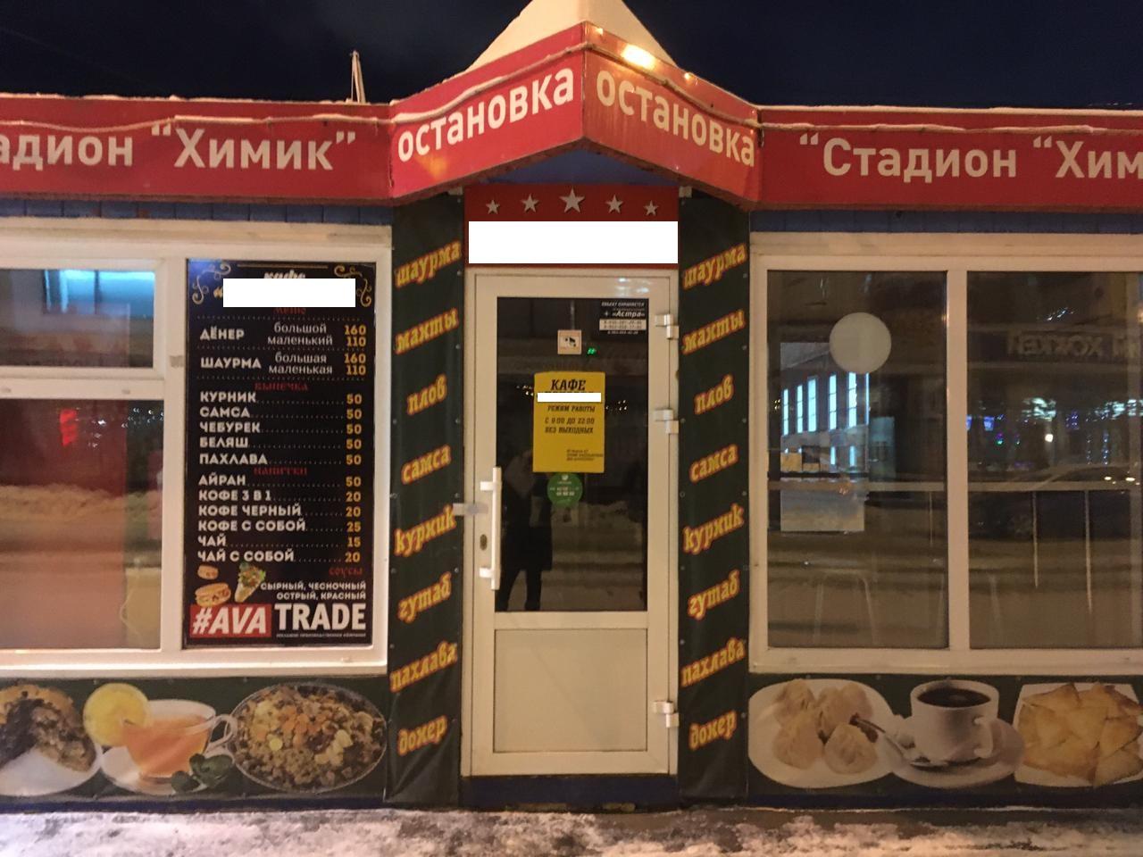 В Кемерове из-за двух жалоб закрыли кафе быстрого питания