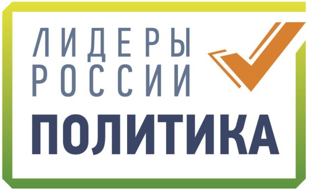 Образованные кузбассовцы могут стать политическими лидерами России
