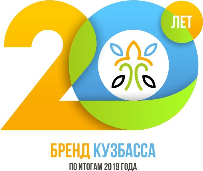 23 марта стартует онлайн-голосование за участников конкурса «Бренд Кузбасса – 2019»