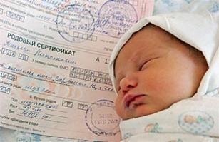 ПФР упростил получение материнского капитала
