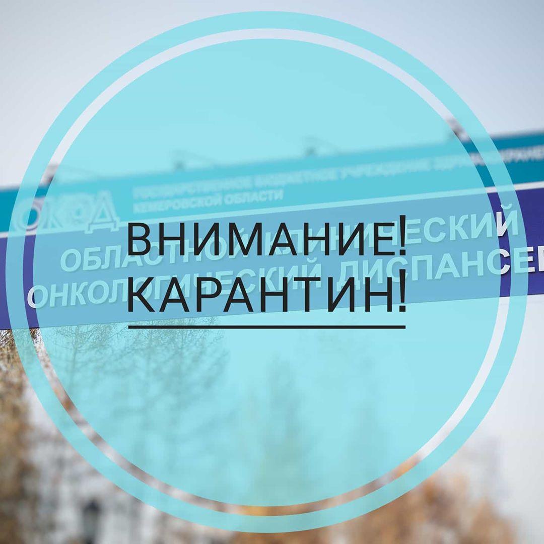 В Кемерове онкодиспансер закрыли на карантин
