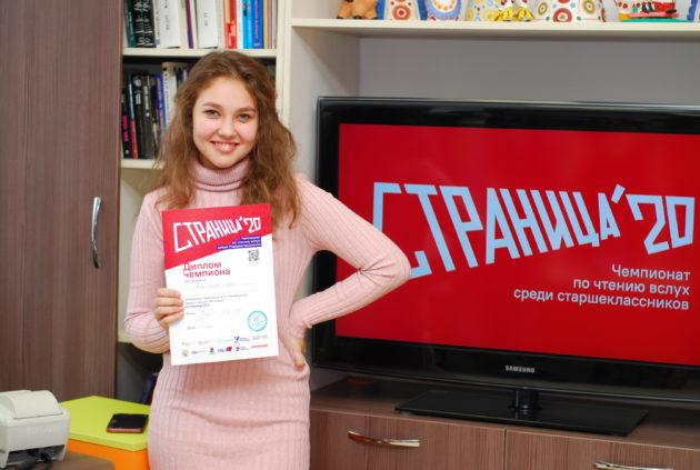 Юная вокалистка — лучший чтец Кузбасса