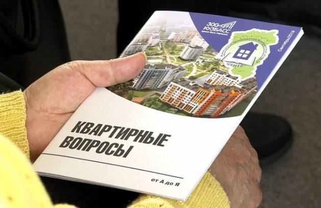 «Школа управдома» возобновила занятия в Кемерове