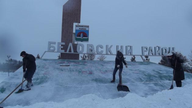Кузбассовцам предлагают создать «визитную карточку» Беловского района