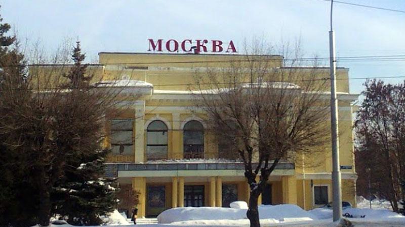 Кемеровский кинотеатр «Москва» выставили на продажу