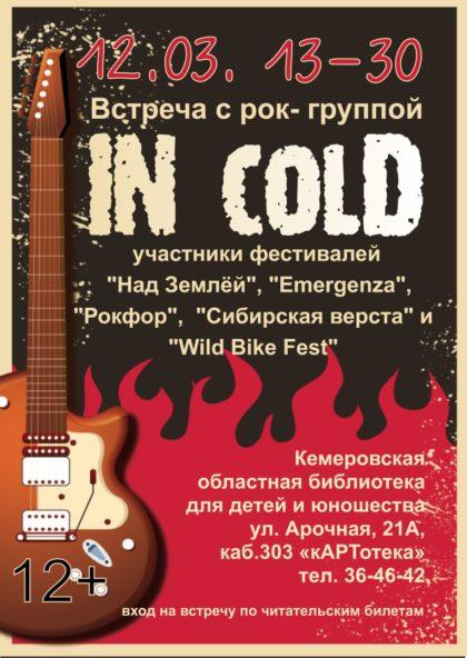 Молодежь Кемерова зовут на творческую встречу с рок-группой