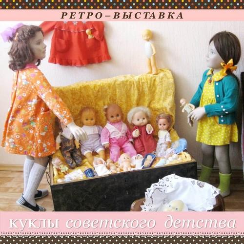 Завтра в Новокузнецке откроется выставка винтажных кукол