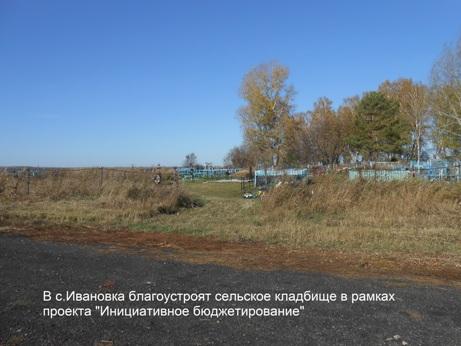 В Чебулинском округе потратят 1,5 млнрублей на благоустройство сельского кладбища