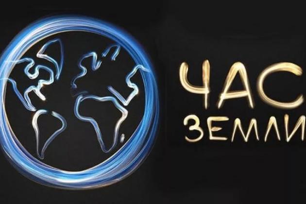 Кузбасс присоединится к акции «Час Земли»