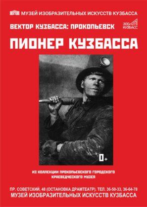 Выставку, посвященную Прокопьевску и достижениям его жителей, покажут в Кемеровском музее ИЗО