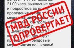 МВД Кузбасса опровергло оцепление военными Юрги на карантин