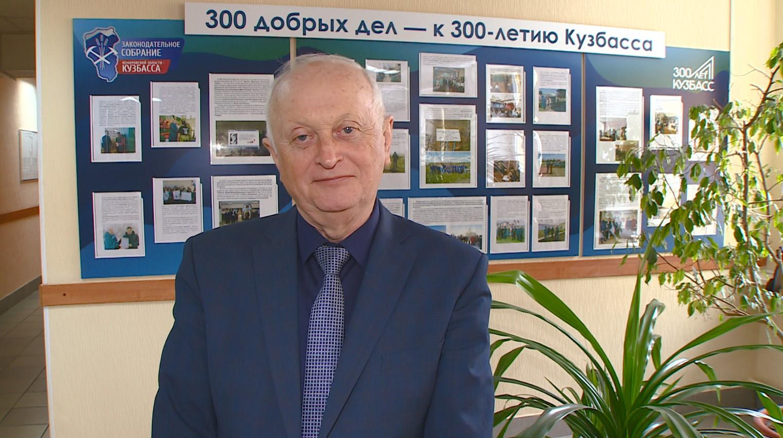 Кузбасский общественник Сергей Моисеенко уверен, что поправки, внесенные в Конституцию, позволят улучшить жизнь населения