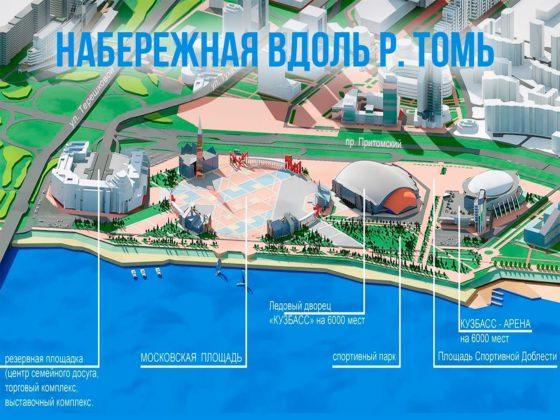 В  Кемерове на благоустройство потратят 5,6 миллиарда рублей