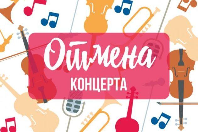 В России, в том числе и Кузбассе, отменяют концерты и закрывают музеи, театры и цирки