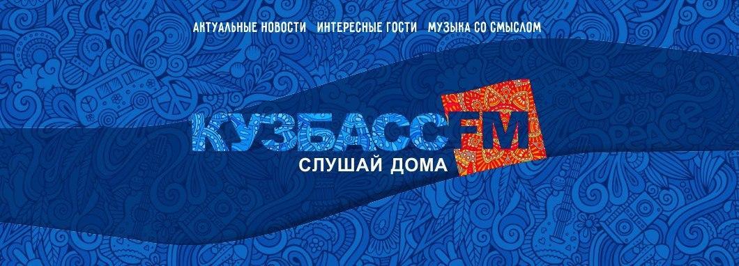 Журналисты РМХ «Кузбасс» призывают земляков остаться дома