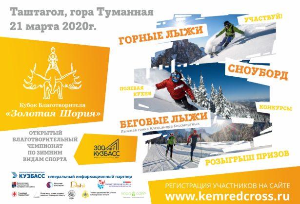 В Кузбассе Кубок благотворителя «Золотая Шория» перенесли на декабрь