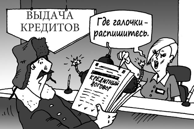 Кузбассовцы увеличили суммы кредитов и сократили просрочки
