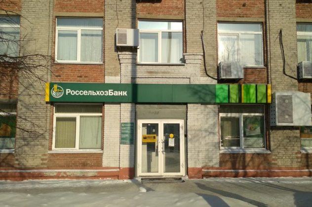 Более 350 офисов Россельхозбанка будут работать с 30 марта по 3 апреля