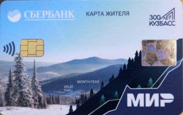 В Кузбассе в тестовом режиме заработала карта жителя
