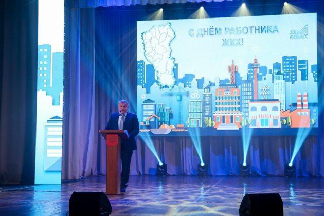 В Кемерове прошел торжественный прием в честь Дня работников ЖКХ