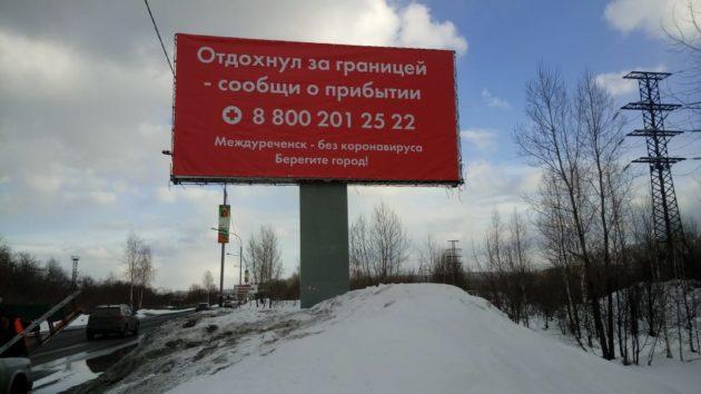 Кузбассовцам рассказали о правилах самоизоляции во время карантина