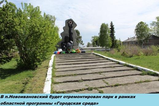 В кузбасском посёлке благоустроят «культурный» парк