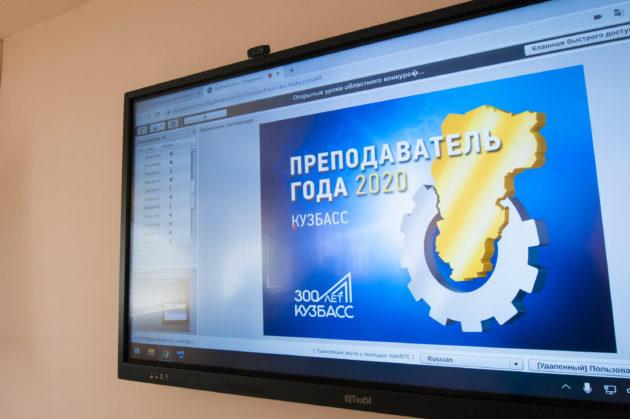 «Преподаватель года-2020» работает в Анжеро-Судженске