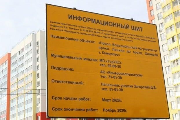 Новый «километр» за 267,6 млн рублей свяжет микрорайоны Кемерова