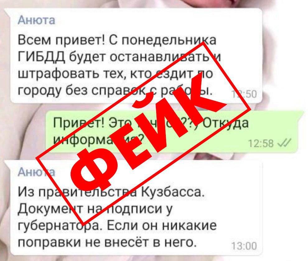 Власти Кузбасса опровергли информацию о штрафах за отсутствие справки с работы