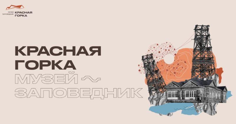 Музей-заповедник «Красная горка» приглашает на виртуальные прогулки